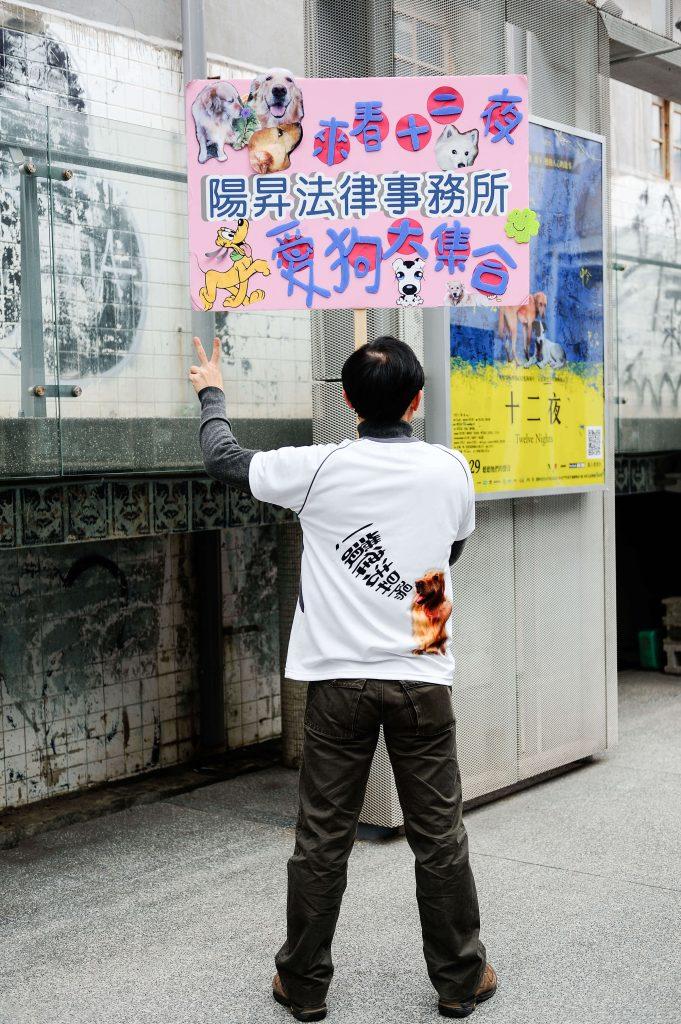 電影12夜、陽昇法律事務所義演包場 6
