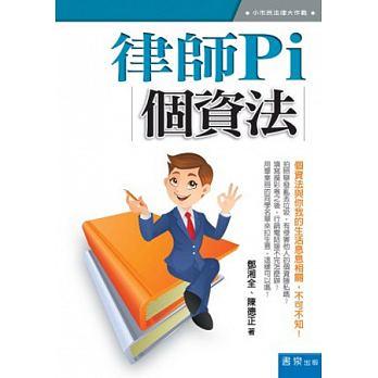 個資法專業服務 2
