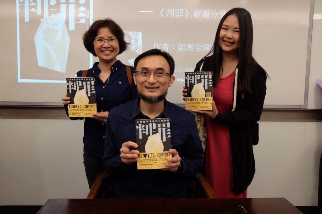 《判罪:八張傳票背後的人性糾結》新書分享會 30