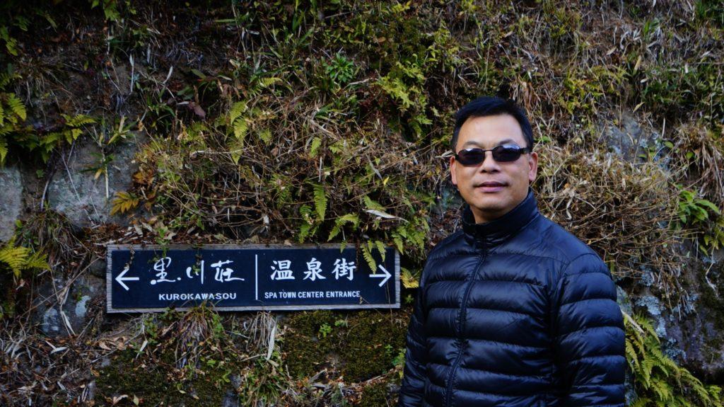 2019陽昇九州火車溫泉採果之旅 98