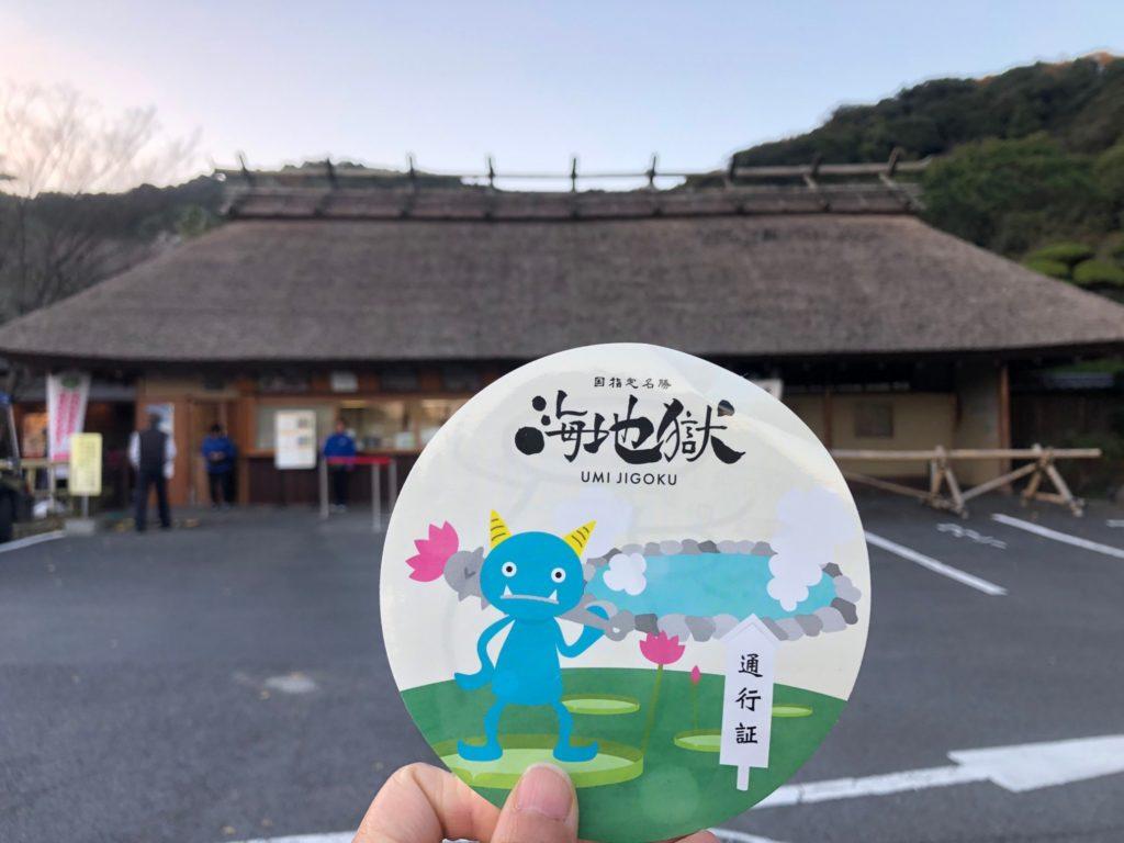 2019陽昇九州火車溫泉採果之旅 60