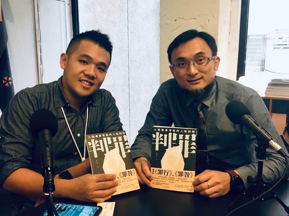 《判罪-八張傳票背後的人性糾結》電台專訪 11