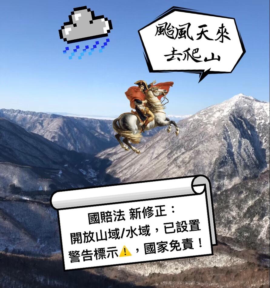 冒險登山觀浪出事者之國賠法免責修法 2