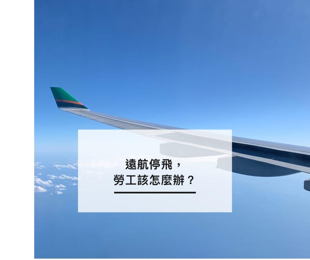 遠東航空歇業與大量解僱勞工保護法 2