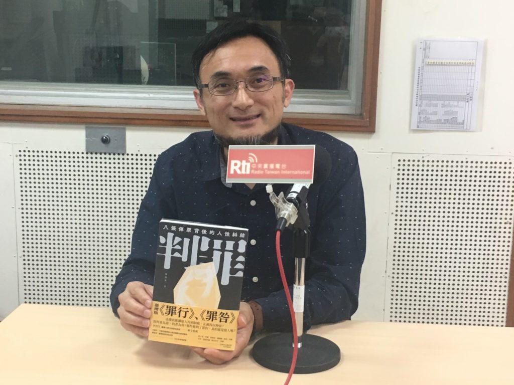 《判罪-八張傳票背後的人性糾結》電台專訪 3