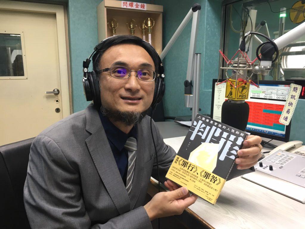 《判罪-八張傳票背後的人性糾結》電台專訪 8