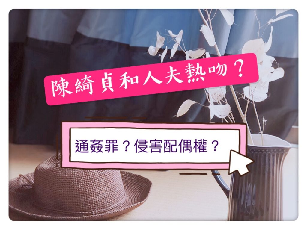 女星陳綺貞與人夫熱吻,有罪嗎? 2