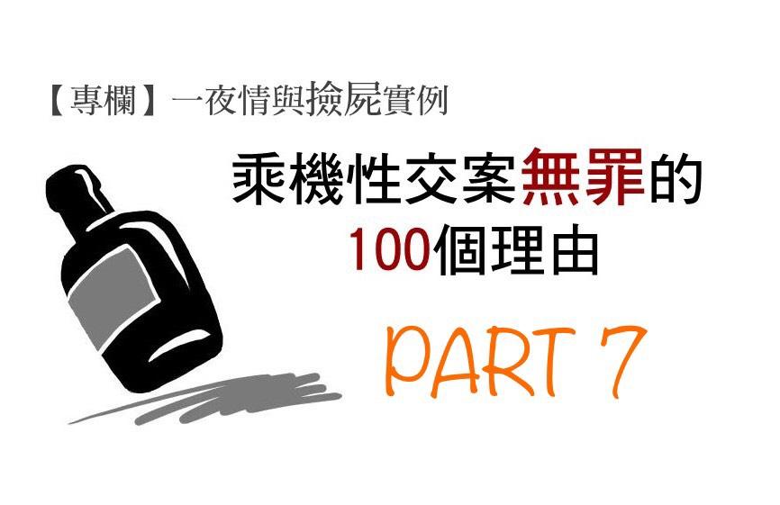 【撿屍實例專欄】乘機性交案無罪的100個理由 - Part 7 2