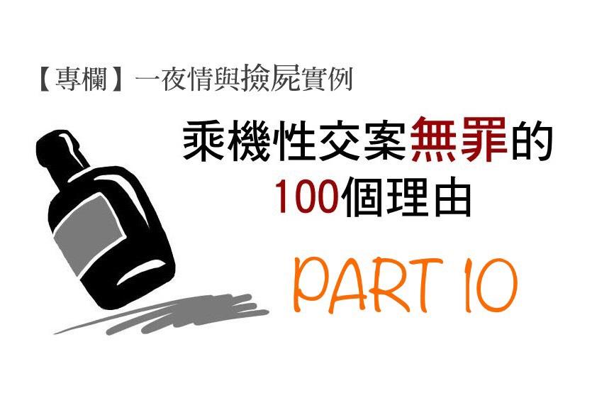 【撿屍實例專欄】乘機性交案無罪的100個理由 - Part 10 2