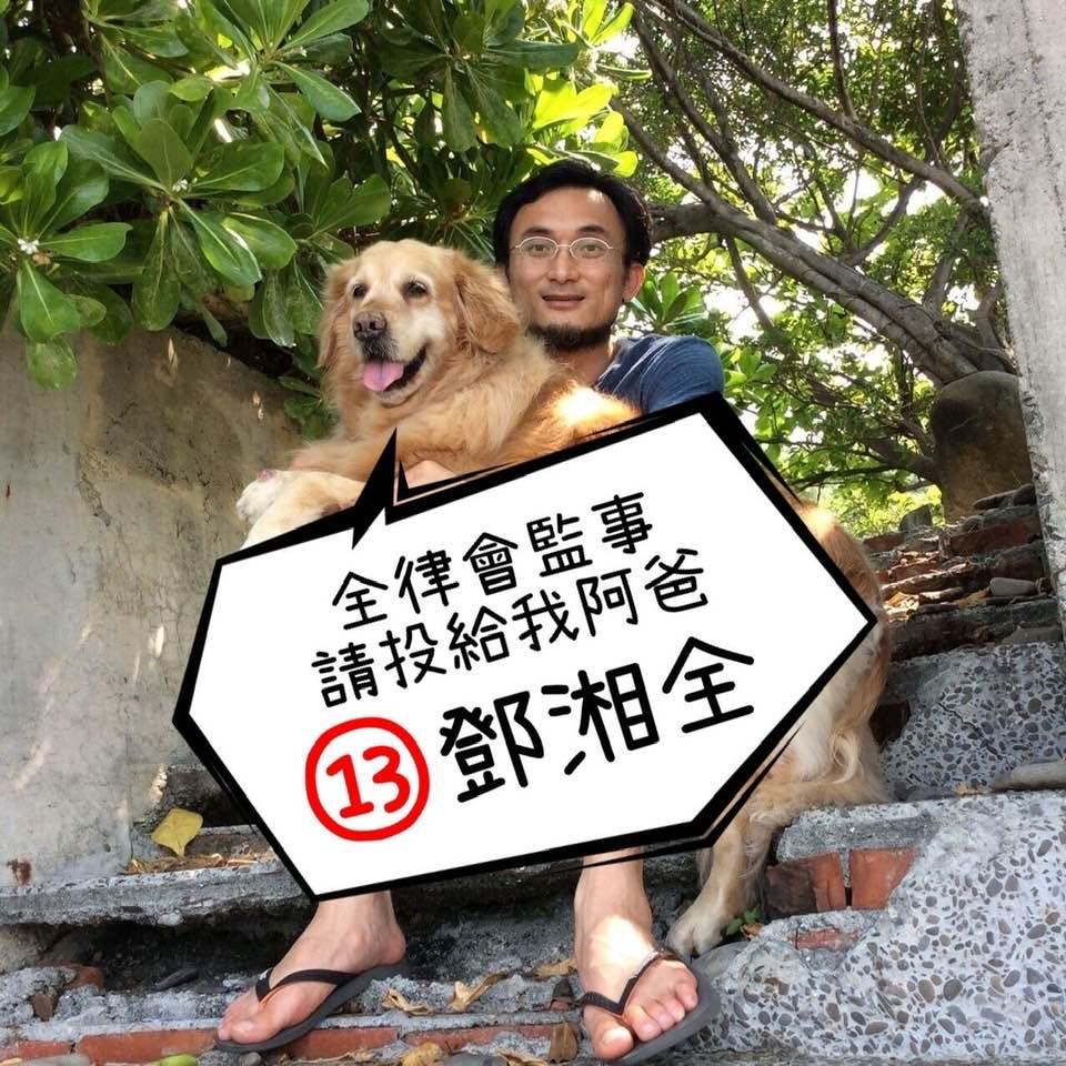 鄧湘全律師|第一屆全國律師聯合會監事候選人13號 3