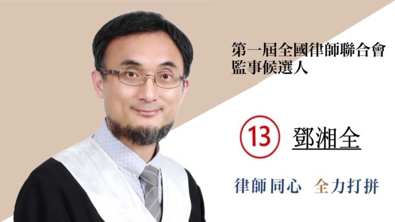 鄧湘全律師|第一屆全國律師聯合會監事候選人13號 2