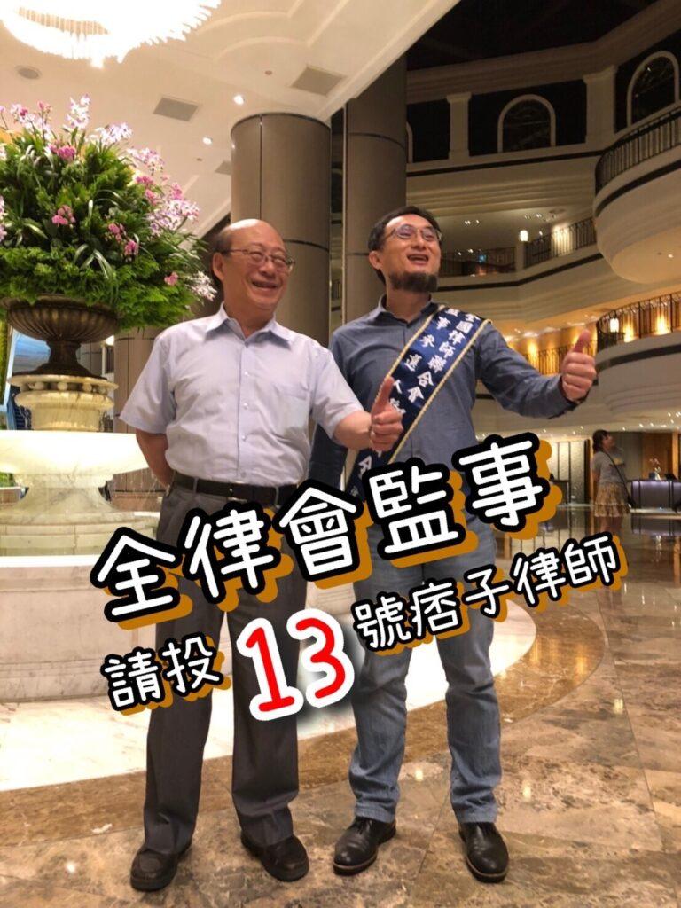 鄧湘全律師|第一屆全國律師聯合會監事候選人13號 4