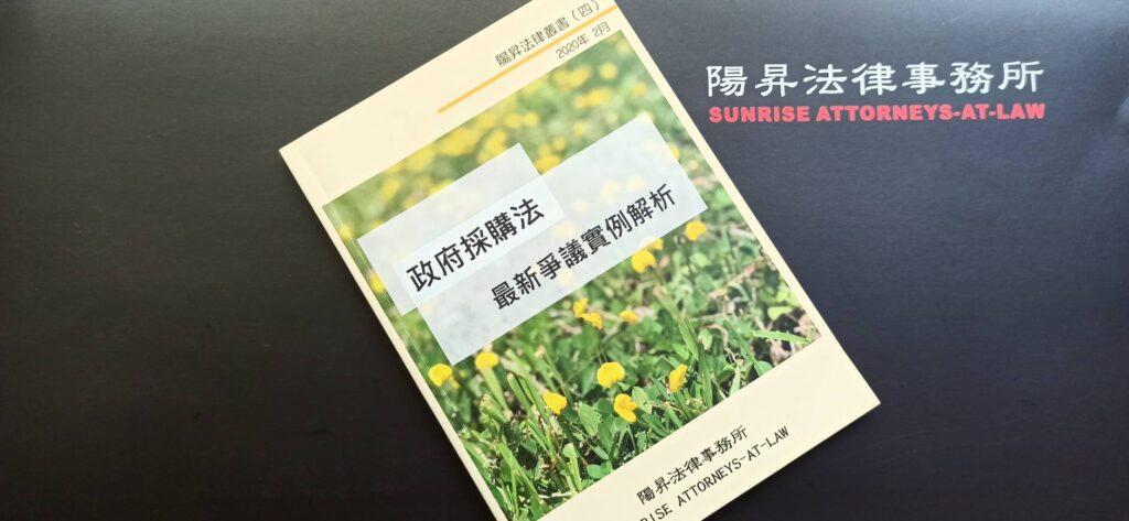 政府採購法—刊登公報/停權 3