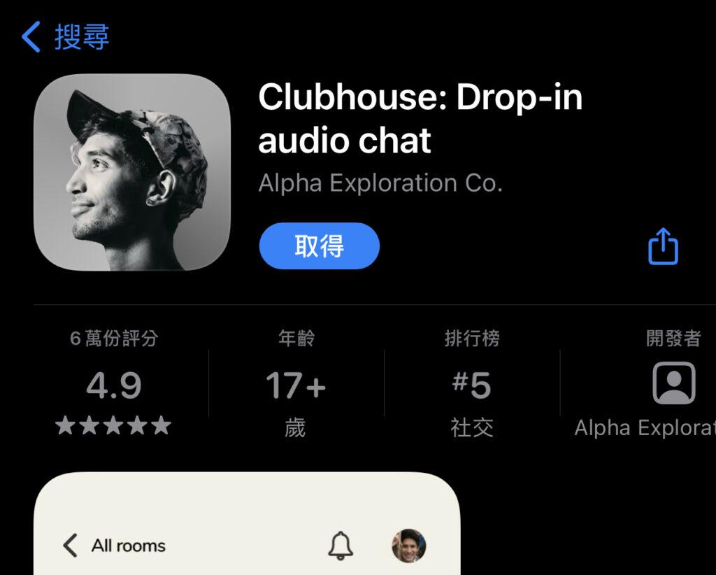 在Clubhouse分享他人音樂會侵害著作權嗎? 2
