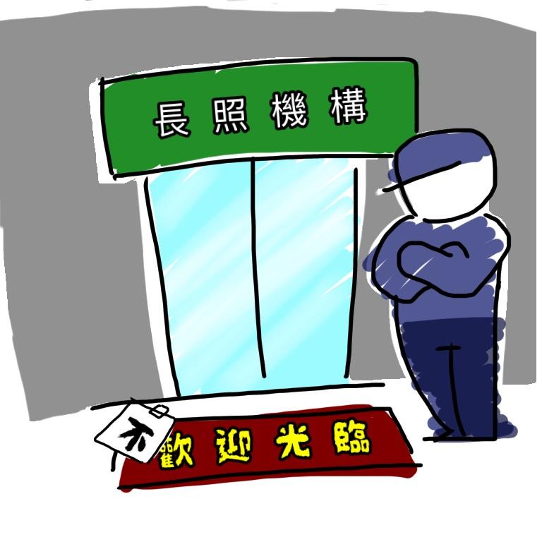 疫情下的長照機構門禁管制問題 2